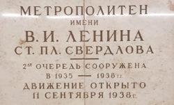 Москва, надпись, вестибюль метро «Театральная»