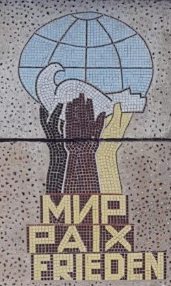 Тверь, мозаика, торец хрущевки, 1960-е гг