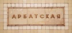 Москва, филевская линия метро, «Арбатская», 1935г