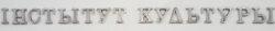 Минск, Московская линия метро, «Институт культуры», 1984г, название