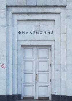 Кострома, дверь здания Филармонии, застройка 1980-х гг.